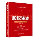 股权资本:企业股权设计与运作实战方案