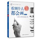 看到什么都会画:给新手的30堂素描练习课(经典版)――西方经典美术技法译丛