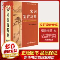 宋词鉴赏辞典 商务印书馆国际有限公司
