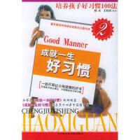 成就一生好习惯(2):培养孩子好习惯100法 杨冰,王秋虎 天津社会科学院出版社