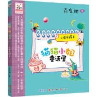 封面有磨痕-大嘴巴鳄鱼--猫猫童话屋 9787514348460 肖定丽 现代出版社 知礼图书专营店