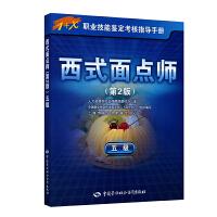 西式面点师(五级)第2版――1+X职业技能鉴定考核指导手册