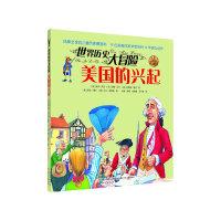 世界历史大冒险・美国的兴起(风靡全球的儿童历史图画书,19位英美作家学者历时14年倾力创作,版权销售至20个国家及地区)