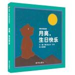 信谊世界精选图画书·月亮小熊的故事-月亮,生日快乐