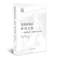 法国家事法研究文集――婚姻家庭、夫妻财产制与继承
