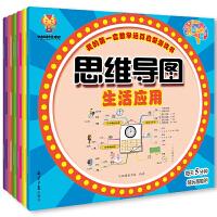 让孩子爱上数学(思维导图)我的第一套数学运算启蒙游戏书(加法减法乘法除法混合生活应用3-6岁)