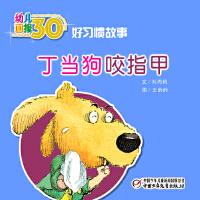 幼儿画报30年精华典藏�q丁当狗咬指甲(多媒体电子书)(仅适用PC阅读)