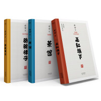 骆驼祥子+茶馆+正红旗下(套装共3册)