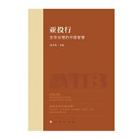 【人民出版社】亚投行: 全球治理的中国智慧