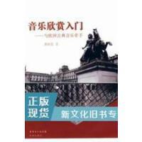 【二手旧书9成新】音乐欣赏入门:与欧洲古典音乐牵手邵祖亮 978753605