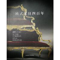 欧式家具四百年 王鸿 中国美术学院出版社【新华书店 品质保证】