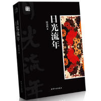 日光流年 阎连科 天津人民出版社【新华书店 值得信赖】