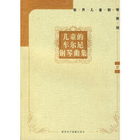 【旧书二手书9成新】儿童的车尔尼钢琴曲集(优惠价) 张慧 9787885851101 重庆电子