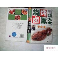 【二手旧书8成新】健康饮食1烧烤 卤熏 干货海味大全 (精装)
