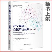 社交媒体自然语言处理 第二版 信息抽取自动分类聚类自动文摘索引统计机器翻译学习书籍 开发自动化社交文本分析工具应用挖掘