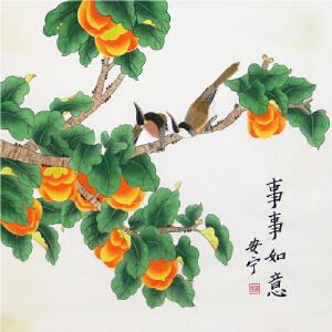 《事事如意》安宁【R4472】山东美协 柿子花鸟画 书画学会理事