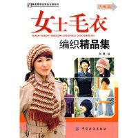 女士毛衣编织精品集--巧饰篇