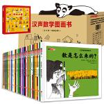 汉声数学图画书(全41册+《妈妈手册》)