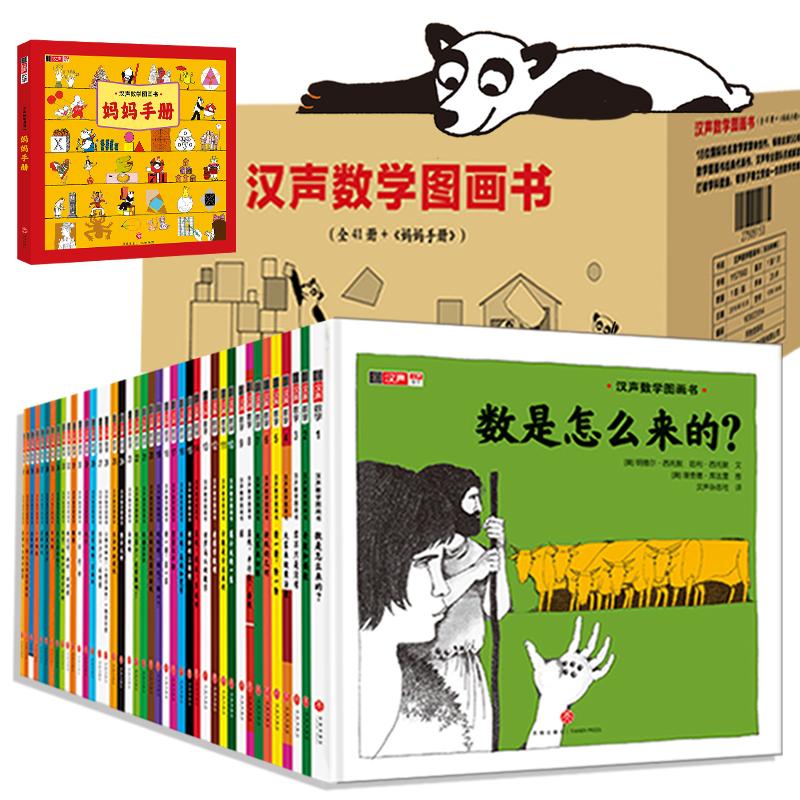 汉声数学图画书(全41册+《妈妈手册》) 教育局推荐在线课堂绘本教材,完美补充现行小学数学课程,帮孩子建立受益一生的数学思维  世界一流数学家、凯迪克大奖画家共同打造