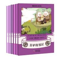 朗格彩色童话集:紫色童话(套装全6册)