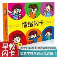 情绪早教闪卡婴幼儿英语启蒙宝宝英文单词右脑记忆彩色训练卡片