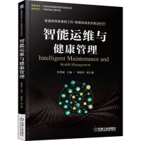 智能运维与健康管理/陈雪峰 机械工业出版社
