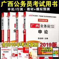 中公教育2019广西公务员录用考试:申论+行测(教材+全真模拟)4本套