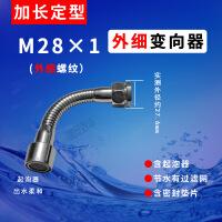 厨卫台盆龙头配件变向器加长延伸管可定型出水嘴防溅节水起泡器