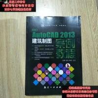 【二手旧书9成新】中文版Auto CAD2013建筑制图案例教程9787516502693