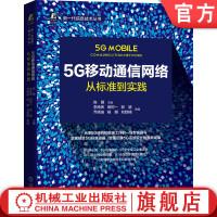 官方正版 5G移动通信网络 从标准到实践 陈鹏 NR 5G核心 移动通信 新基建 信息 接口技术 架构 线资源管理及算法