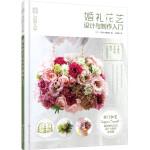 日本花艺名师的人气学堂--婚礼花艺设计与制作入门