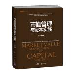 市值管理与资本实践