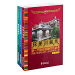 发现之旅——川、藏、滇自驾游(全三册)