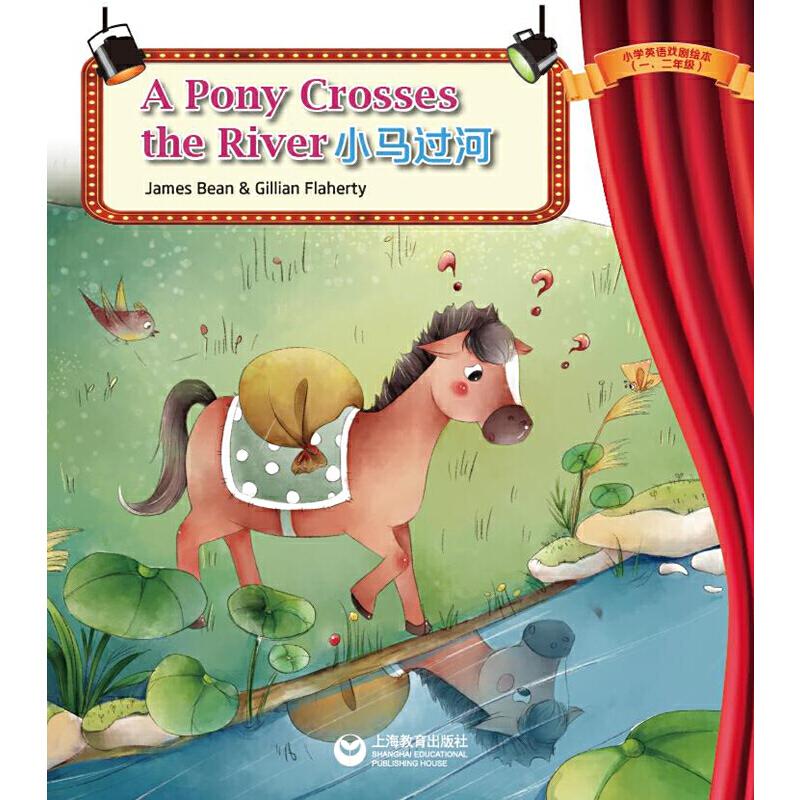 A pony crosses the river(小马过河)(悦读系列-小学英语课本剧绘本)该套课本剧绘本由外籍作者根据学生实际语言水平编写,语言地道,朗朗上口。 可用于学生自主阅读,也可用于学校英语拓展课。