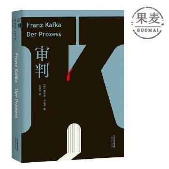 审判 卡夫卡 代表作 旅德翻译家文泽尔5年精翻  6500字导读   德文直译版 整理1925年初版底本 外国经典文学