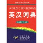 新编学生实用词典―英汉词典(修订版・双色本)
