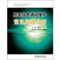 用电信息采集系统调试维护常见问题分析