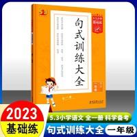 2022版曲一线 小学语文句式训练大全 一年级上下全一册 通用版 53小学基础练1年级造句仿句写话小学生句式习题大全