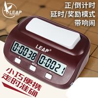 天福全棋智能棋钟PQ9907S中国国际象棋围棋三合一多功能比赛计时器中国象棋国际象棋围棋比赛计时器棋钟正反计时钟