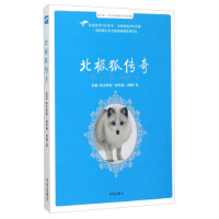 每天读一点世界动物文学名著:北极狐传奇 [加] 欧内斯特・汤普森・西顿 济南出版社【新华书店 品质保证】