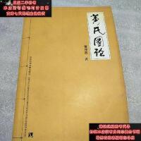 【二手旧书9成新】黄氏圈论(签名本)9787801902870