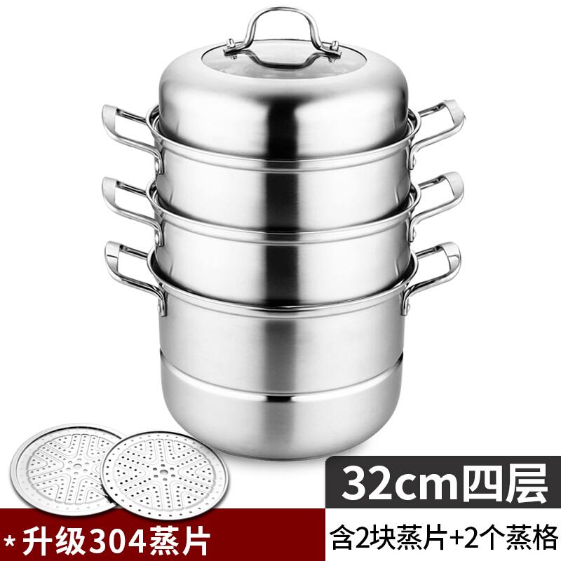 蒸锅304不锈钢三层加厚大号蒸笼馒头家用小1双2层电磁炉煤气灶用  升级304蒸片