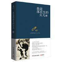 我是落花生的女儿--《落花生》作者许地山女儿的八十年曲折人生,告诉你一个真实得近乎残酷的20世纪中国史!