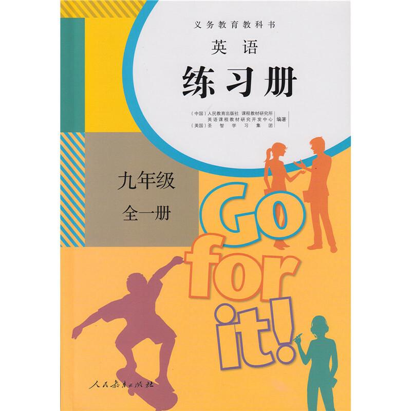义务教育教科书英语练习册 九年级 全一册