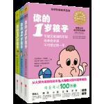 你的N岁孩子系列(1-3岁)(全新升级版)[精选套装]