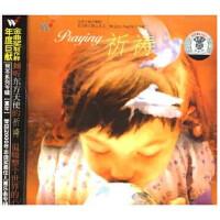 正版 东方的天使之音9 祈祷 CD 东方天使合唱团