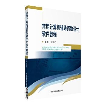 常用计算机辅助药物设计软件教程