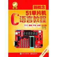 新概念51单片机C语言教程――入门、提高、开发、拓展全攻略(第2版)