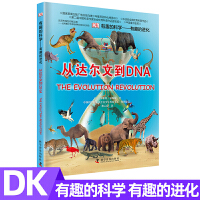 DK科普书 有趣的科学---有趣的进化 从达尔文到DNA英国DK科普书 科普百科9-12中小学儿童课外阅读书籍 少儿益智