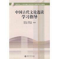 中国古代文论选读学习指导